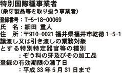 象牙業者 ウェブ用の表示(福井店)