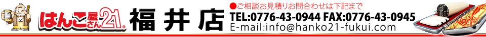 はんこ屋さん21福井店
